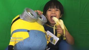 7歲網紅靠開箱玩具 一年狂賺6.7億