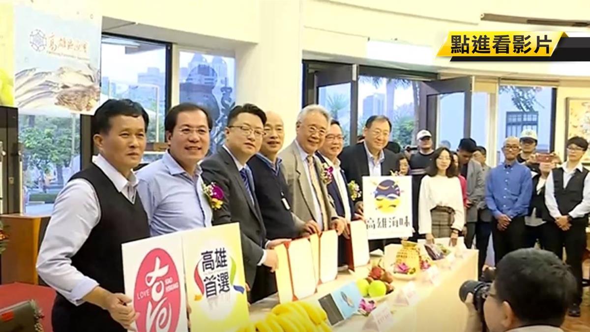 韓國瑜搶簽15億訂單 成功實現高雄拚經濟