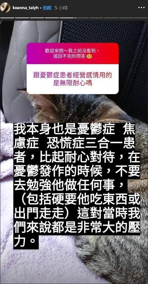 ▲謝和弦老婆Keanna承認「我也是憂鬱症」。(圖/翻攝自Keanna Instagram)