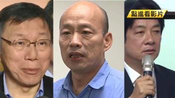 中時最新民調 韓國瑜最強戰將打趴賴、柯