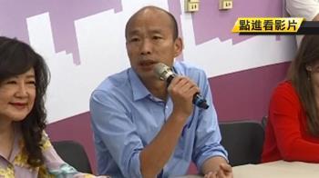 港媒專訪是否選總統 韓回答沒否認:再看看