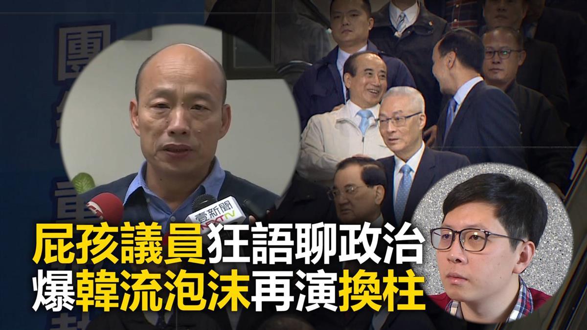 【琁轉大人物】屁孩議員問政:韓國瑜就是洪秀柱翻版
