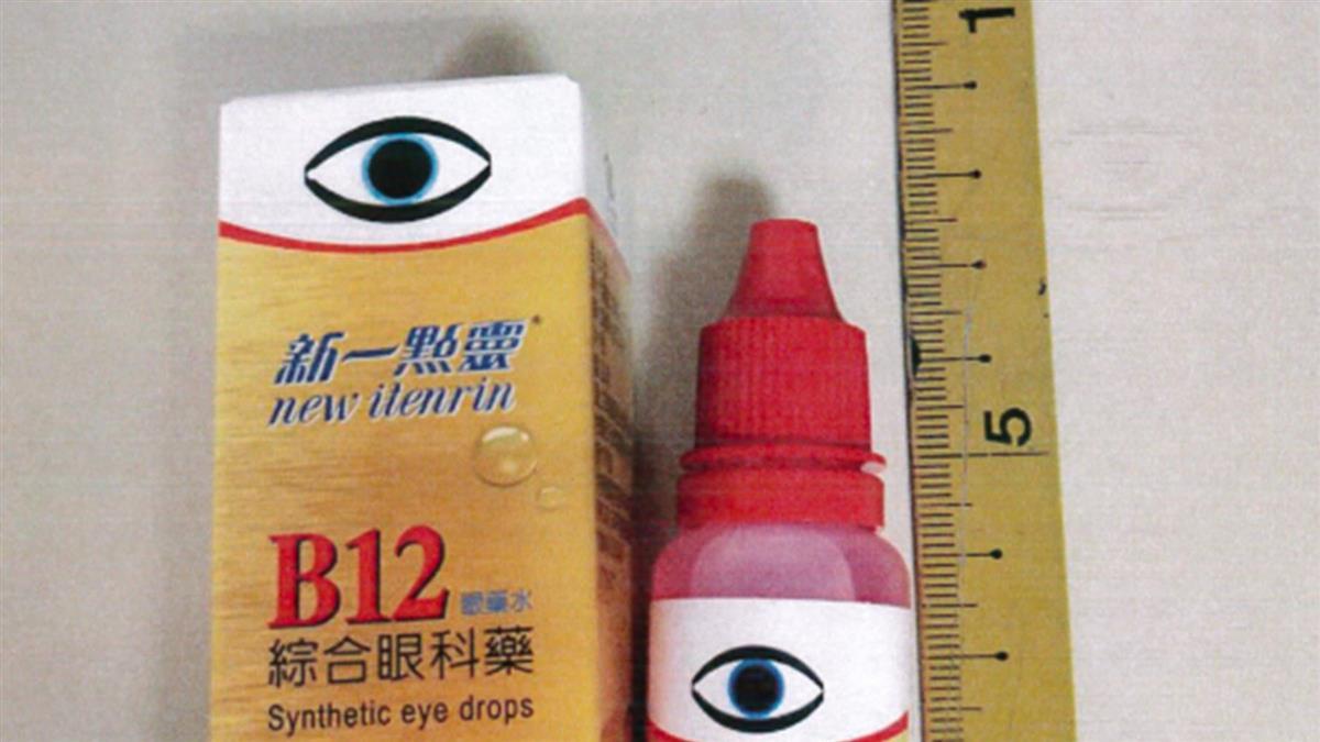 新一點靈B12又出包 成分不足下架39萬瓶劣藥