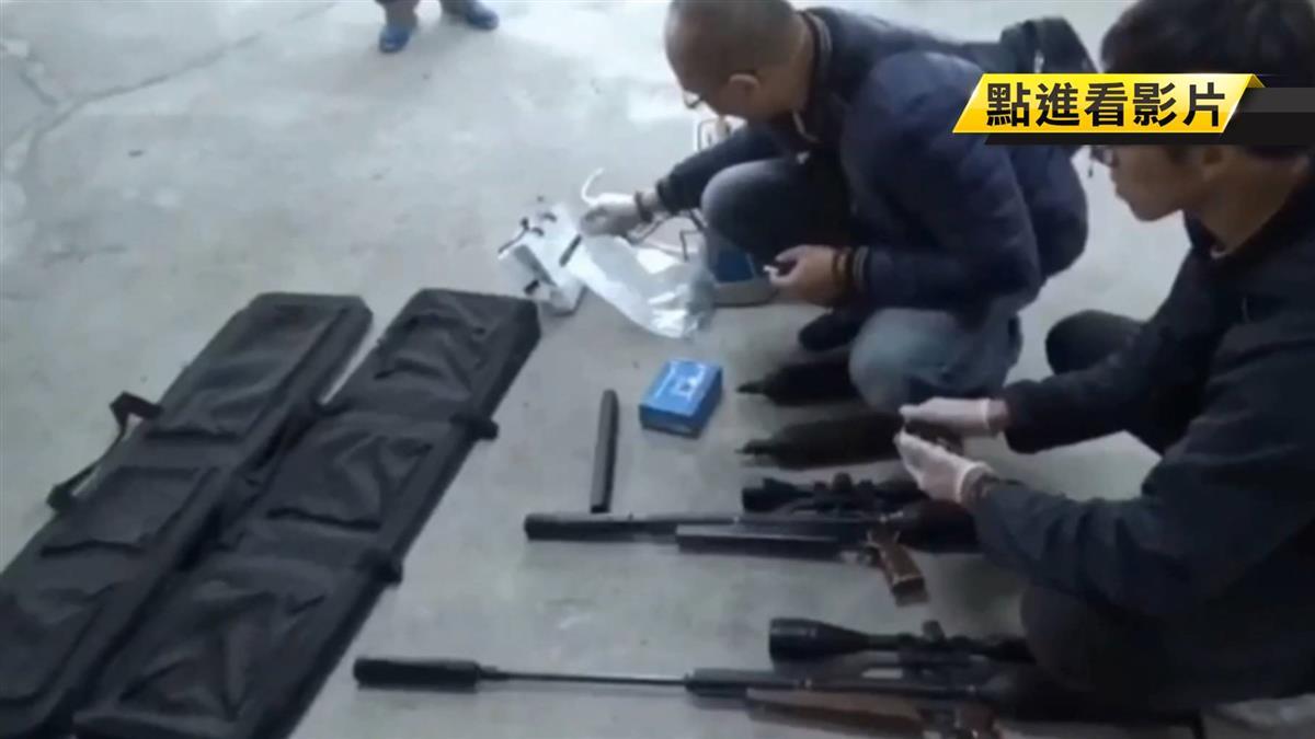 暴力事件衍生槍擊案!全台警掃蕩槍枝起獲127把