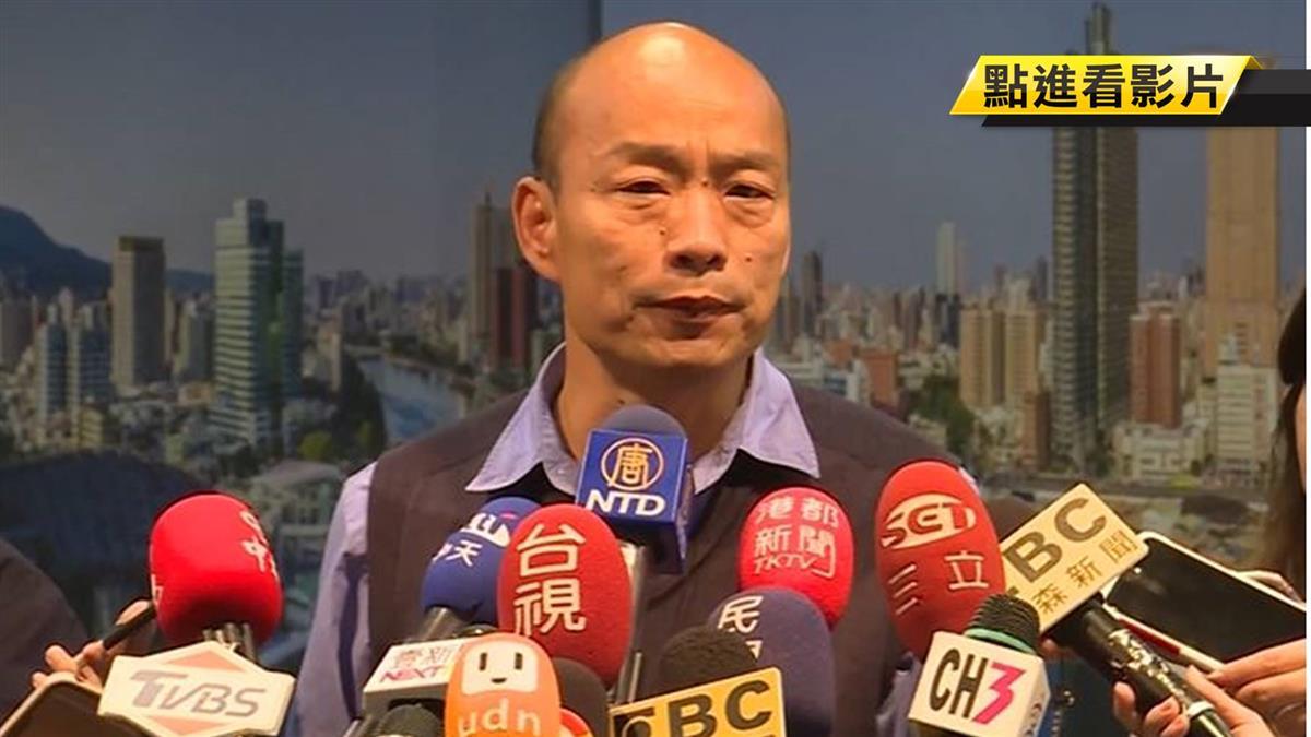 酸韓國瑜搬市長室 韓反嗆蔡:有失總統格局!
