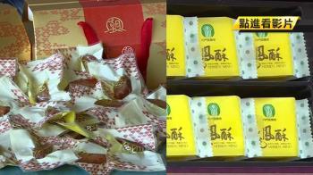 韓國瑜出訪港澳 帶龍鳳酥、一口烏魚子當伴手禮