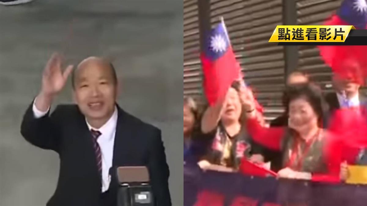韓國瑜抵港 韓粉接機超興奮