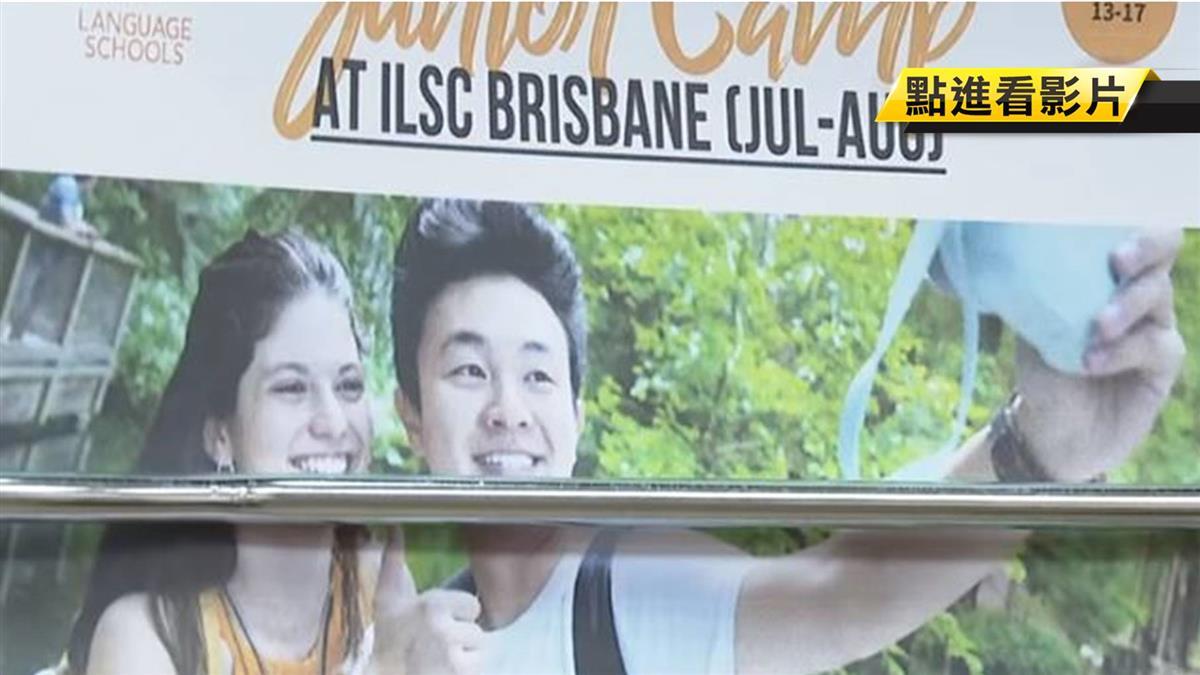 不想苦88天! 澳洲打工留學 「假二簽」氾濫