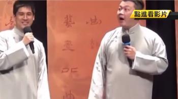 成相聲表演中調侃對象 潘恆旭:尊重藝術
