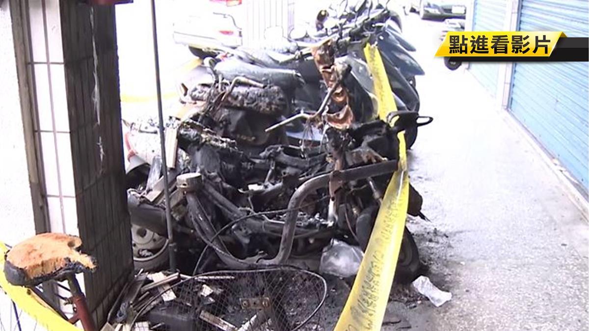 63歲男深夜縱火!中和整排機車慘燒毀