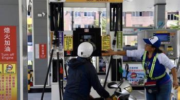 汽油25日起漲0.5元 柴油漲0.1元