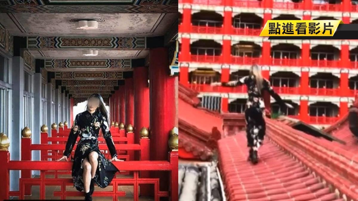 險!網紅穿古裝扮俠女 圓山飯店飛簷走壁