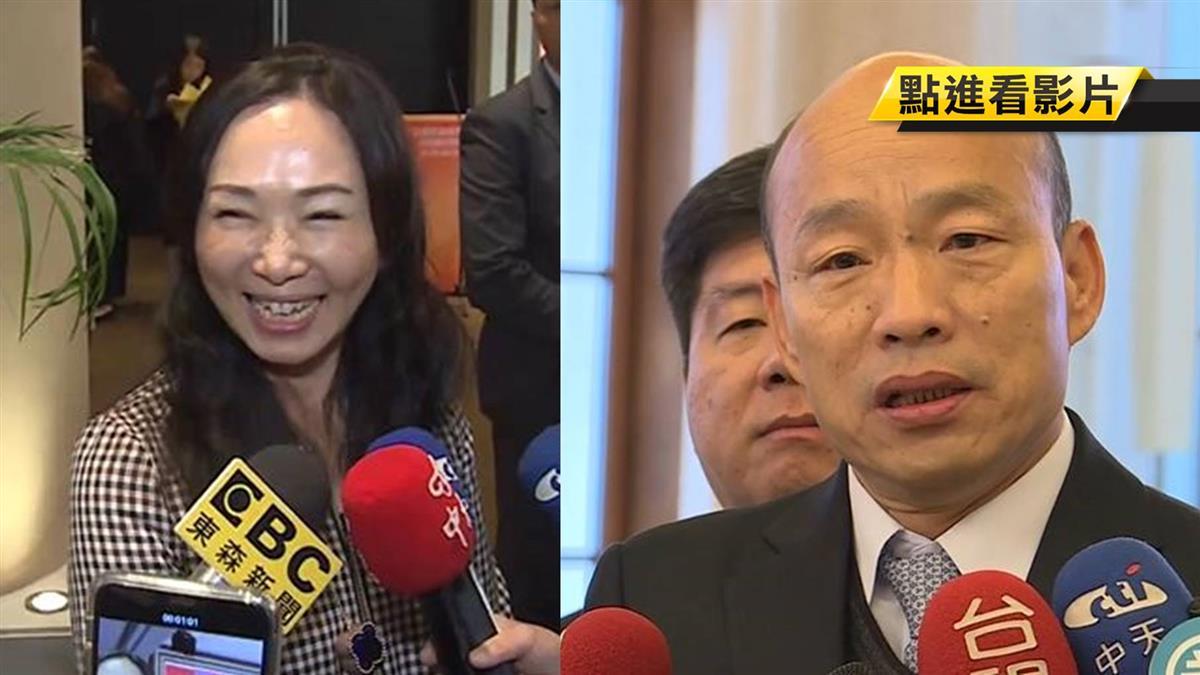 李佳芬稱參選就去洗衣 韓國瑜:這兩天都在洗