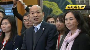 為創高雄自由經貿區 韓國瑜參訪前海地區