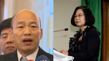 蔡英文籲韓國瑜:告訴中國「停止打壓台灣」