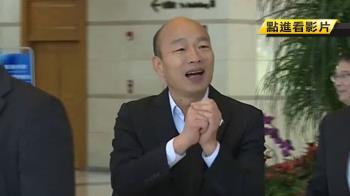 陸委會槓韓國瑜!若涉「政治合作」最高罰50萬