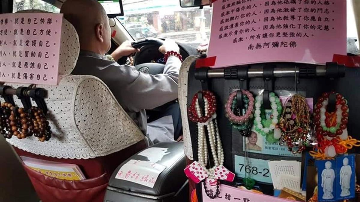 超狂計程車…滿滿佛具!他搭完覺得被淨化