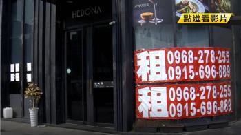 控「儲值式高檔餐廳」惡性倒閉 業者:4月中退費
