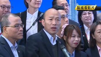 綠營批賣身 韓國瑜回嗆:豬八戒賣不了人參果