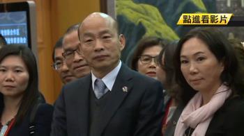 李佳芬選高雄市長?韓國瑜團隊回應了