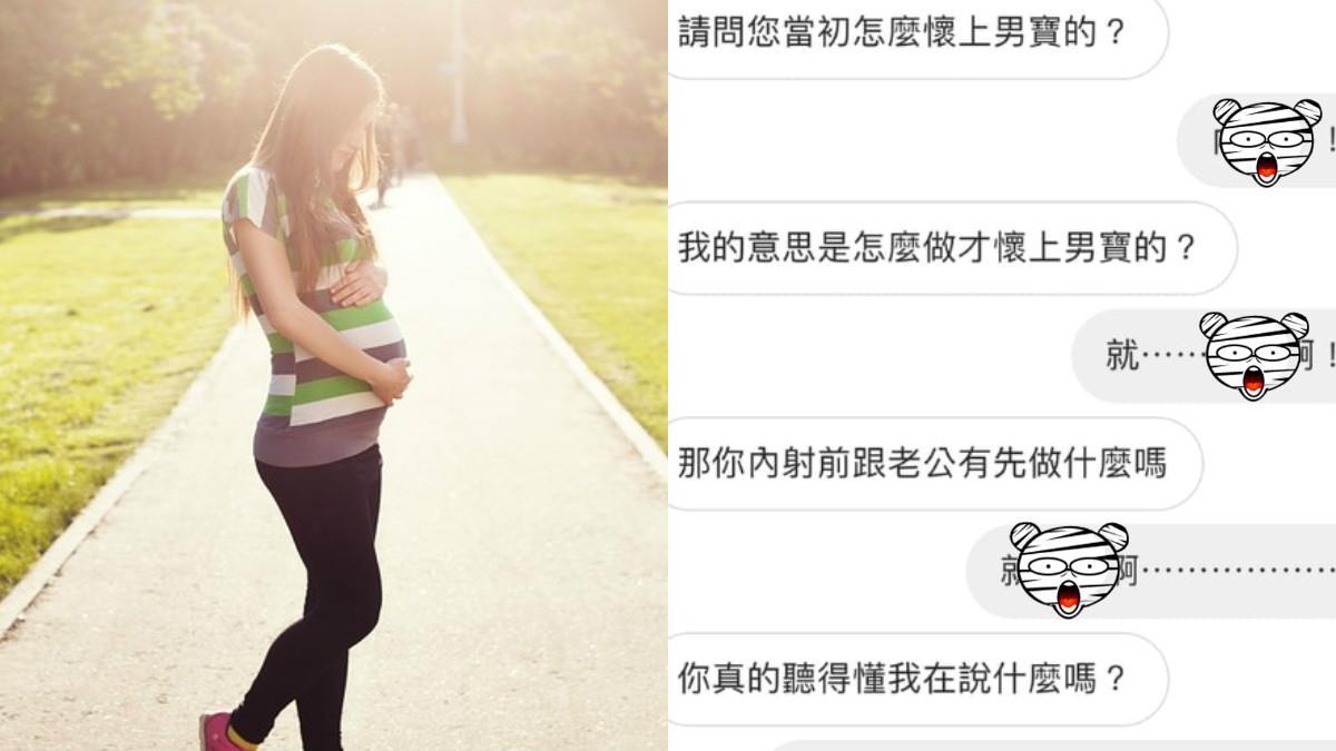 陌生女跳針式怎生男寶?孕媽爆氣:前戲吃X