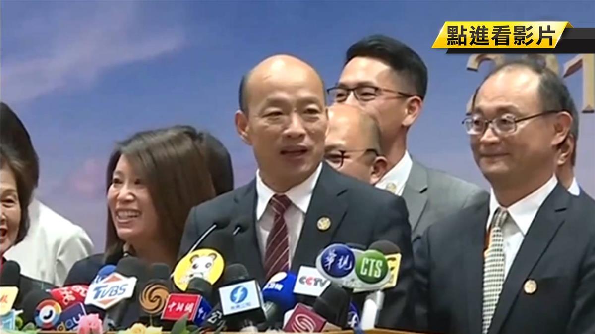 角逐2020總統大選?傳韓國瑜清明節將表態