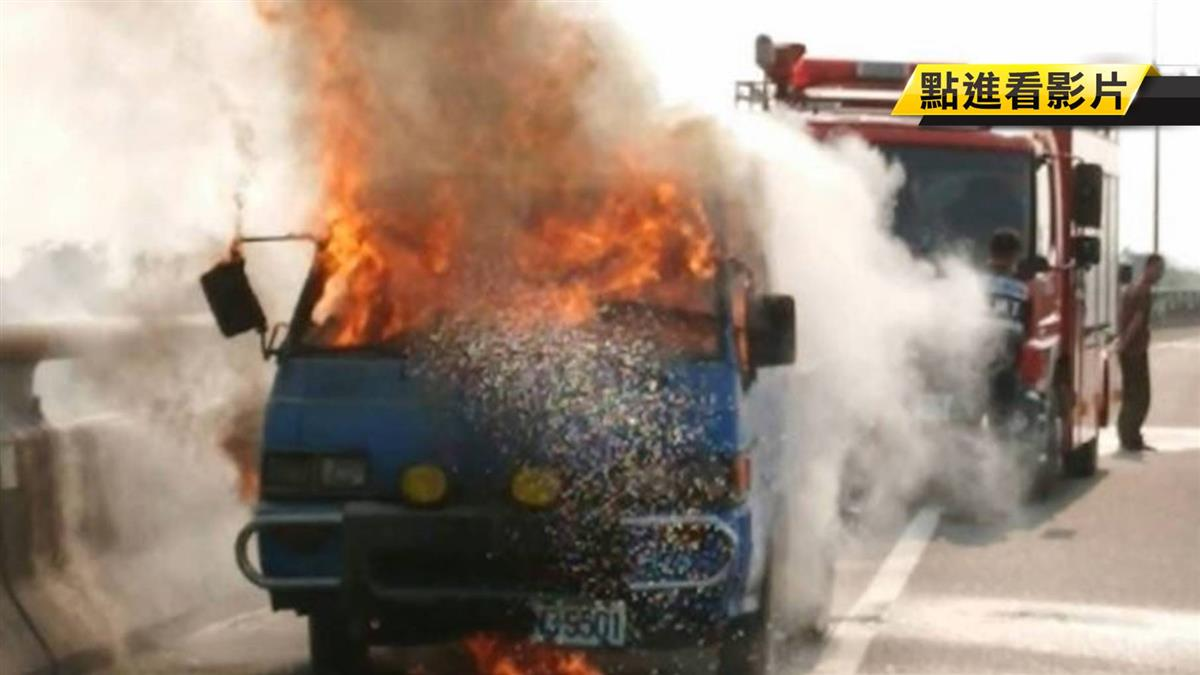火燒車! 底盤突冒煙 駕駛下車檢查竟起火