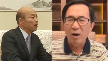 陳水扁狂譙韓國瑜:當選總統大家一起死