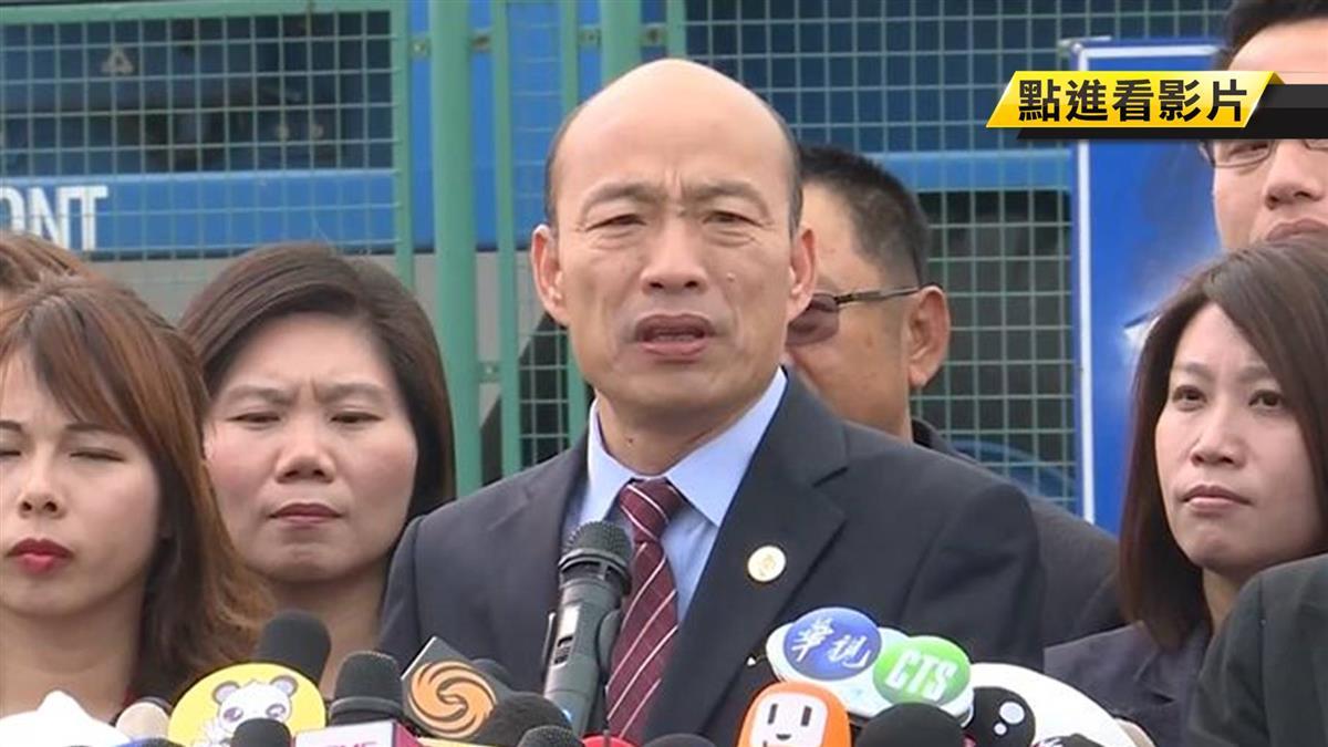 陸委會訂「韓國瑜條款」 韓:開倒車陷我不義