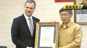 布拉格市長反對「一中條款」 柯P:他曾在台灣實習