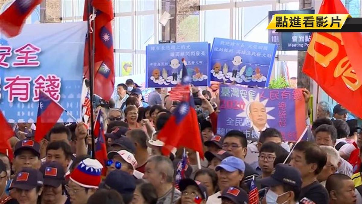 韓國瑜返台 數百粉絲接機:選總統救台灣