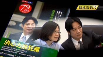 新書照片同框小英! 賴:參選為黨 請體諒