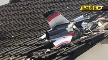 12萬仿真模型 撞破民宅屋頂…狂冒白煙