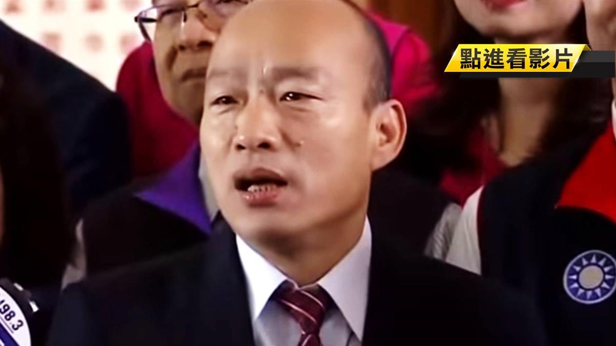 綠營逼認 韓國瑜暴氣自曝:賣台3絕招