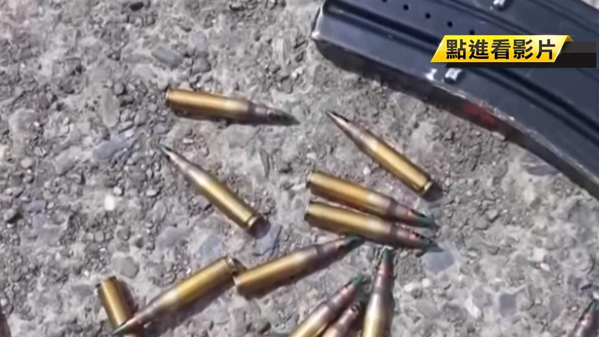三軍演習接連撿到彈匣、子彈 民批演習不夠嚴謹