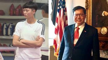 鄭文燦:莊佳佳是選手權益的受害者