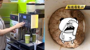 超商咖啡喝完 杯底驚見坨狀不明物!真相嚇壞