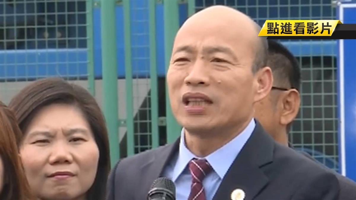 韓國瑜唱:堅持不考慮2020 深夜再發文