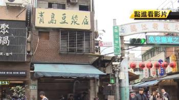 【獨家】通化街青島豆漿店熄燈!客人不捨燒焦味豆漿