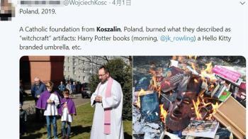 燒哈利波特書與凱蒂貓傘 波蘭神父稱驅邪