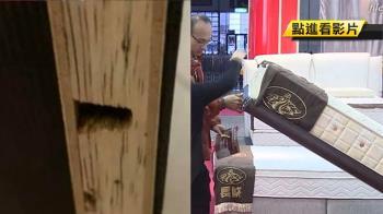 網購實木床組 木板貼皮有縫隙 客怨買床睡客廳