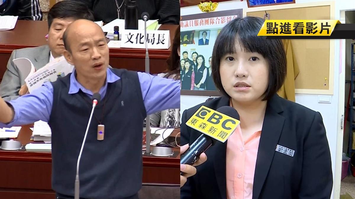 呼籲韓國瑜約束韓粉…議員遭恐嚇:殺光妳全家