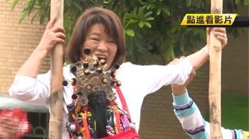 嘉義鞦韆節大賽 市長黃敏惠發抖爬12米鞦韆架