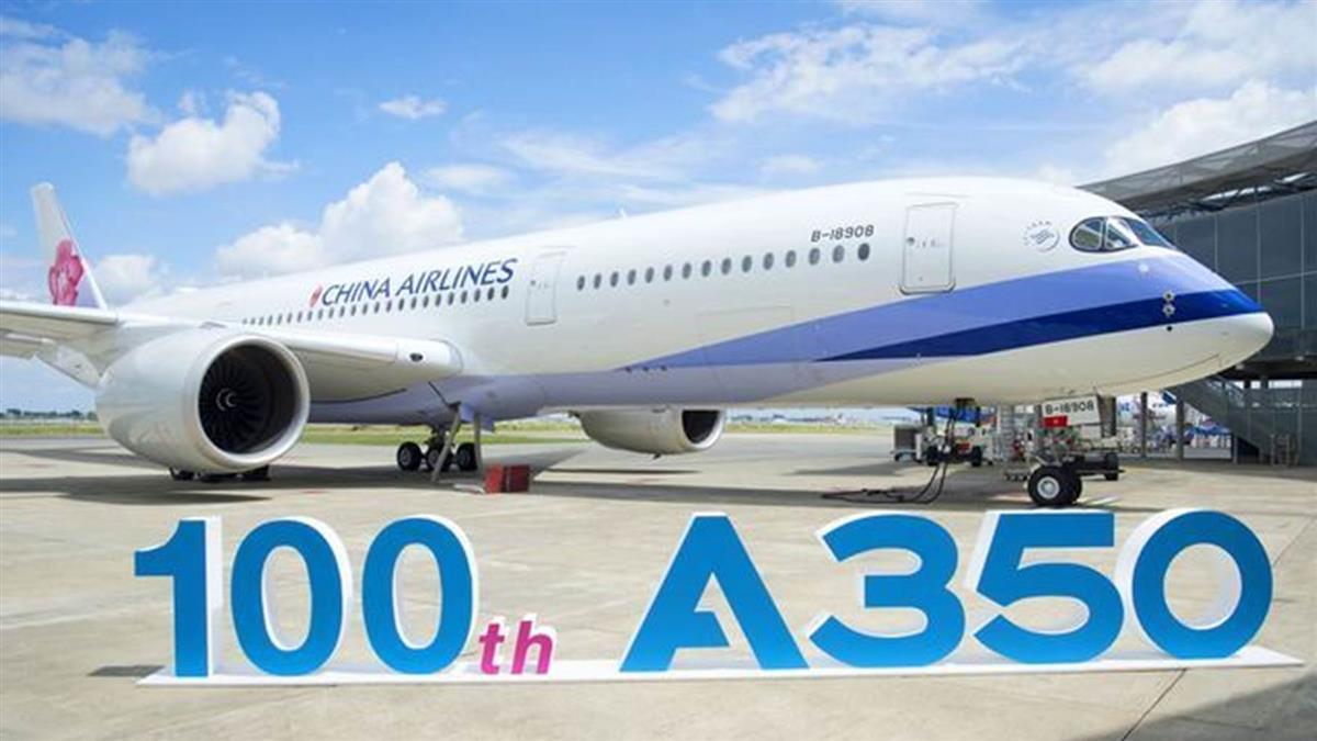 華航A350飛機艙門遭撞 157人滯留雪梨