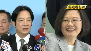 民進黨促蔡賴面對面 賴:只談初選程序