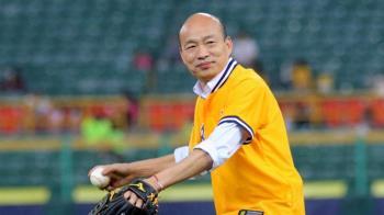 糗爆!韓國瑜為高雄首戰開球 誤以為是中職開幕戰