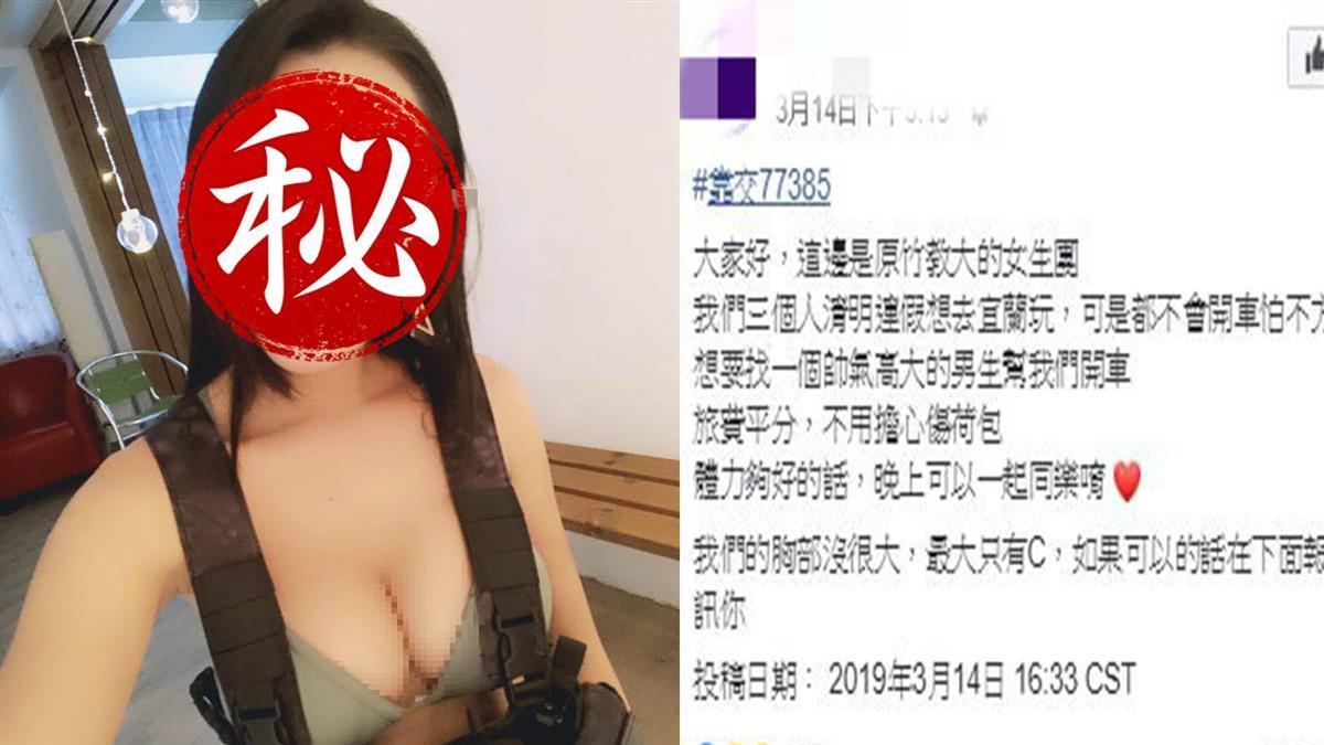 女大生求男伴…日薪萬元爽玩3打1 她徵到了