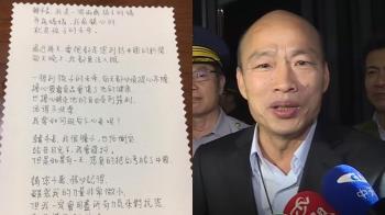 綠議員遞2歲童之母親手信 韓國瑜拒收真相