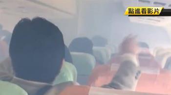 遠航飛新潟班機降落狂冒煙 乘客嗆到咳不停