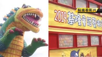 恐龍來了!基隆童話藝術節 連假吸童樂人潮